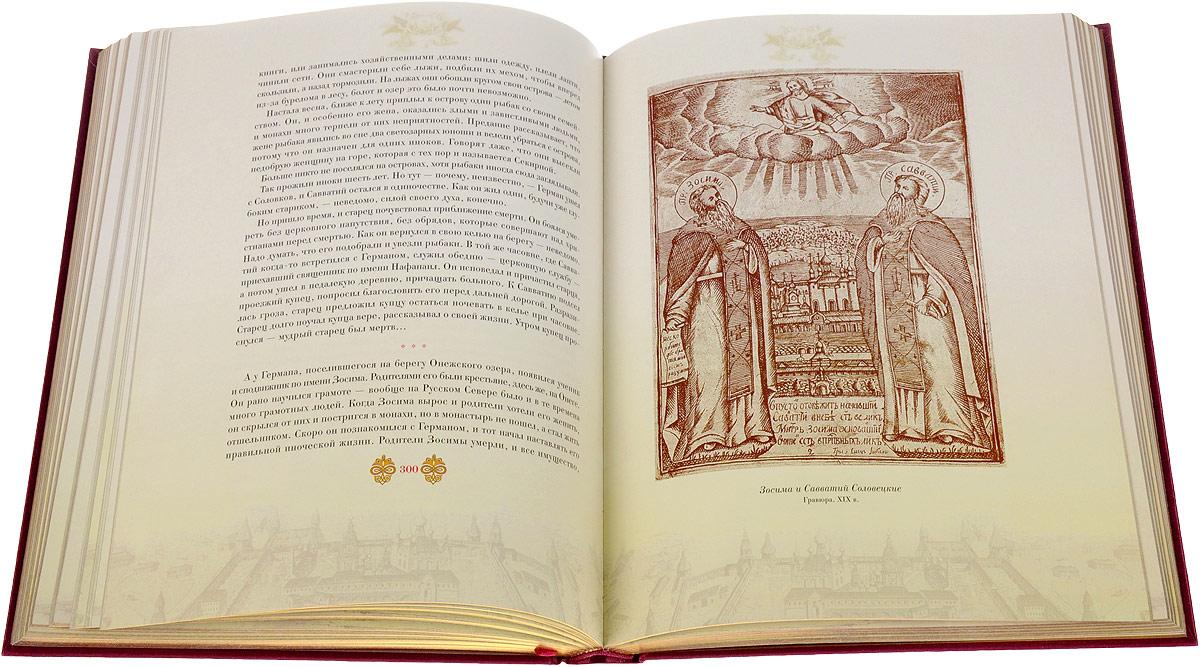 Русские святые. Жизнь и деяния (подарочное издание). В. В. Перцов