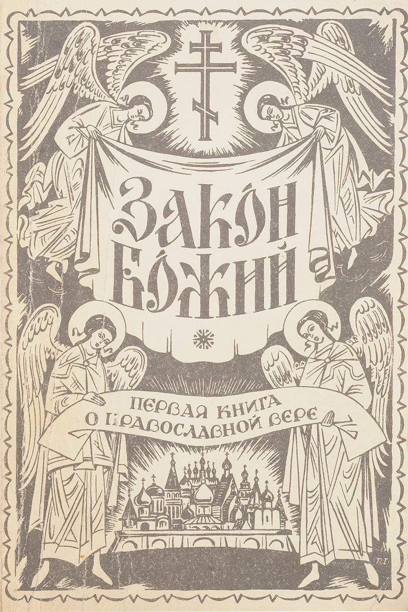 Закон Божий. Первая книга о православной вере. первая сотница