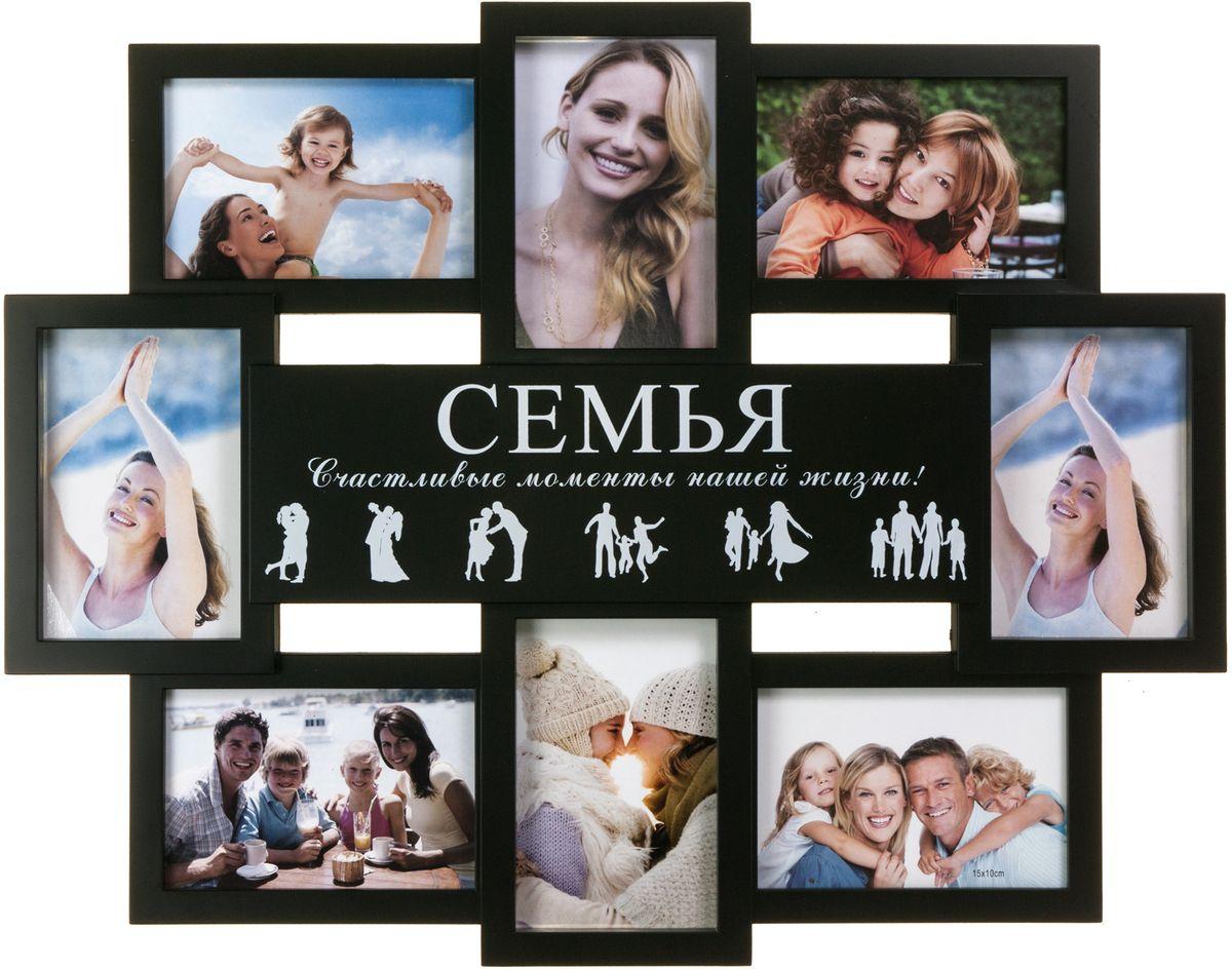 Фоторамка-коллаж Platinum Семья, на 8 фотографий, 10 х 15 см, цвет: черный. BG-2518 фотоальбом platinum классика 240 фотографий 10 x 15 см