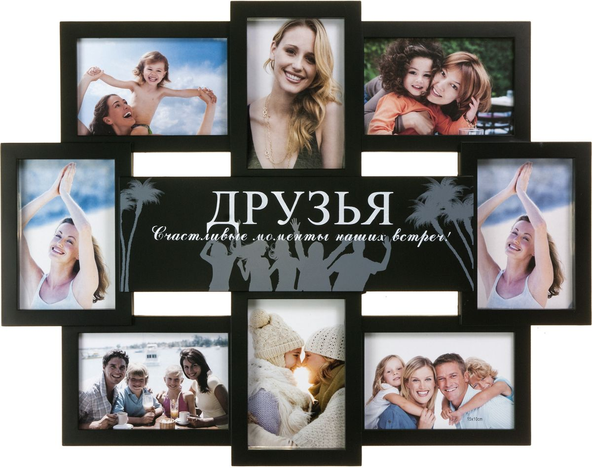 Фоторамка-коллаж Platinum Друзья, 8 фото, 10 х 15 см, цвет: черный фоторамка друзья на 3 фото цвет белый 1262615