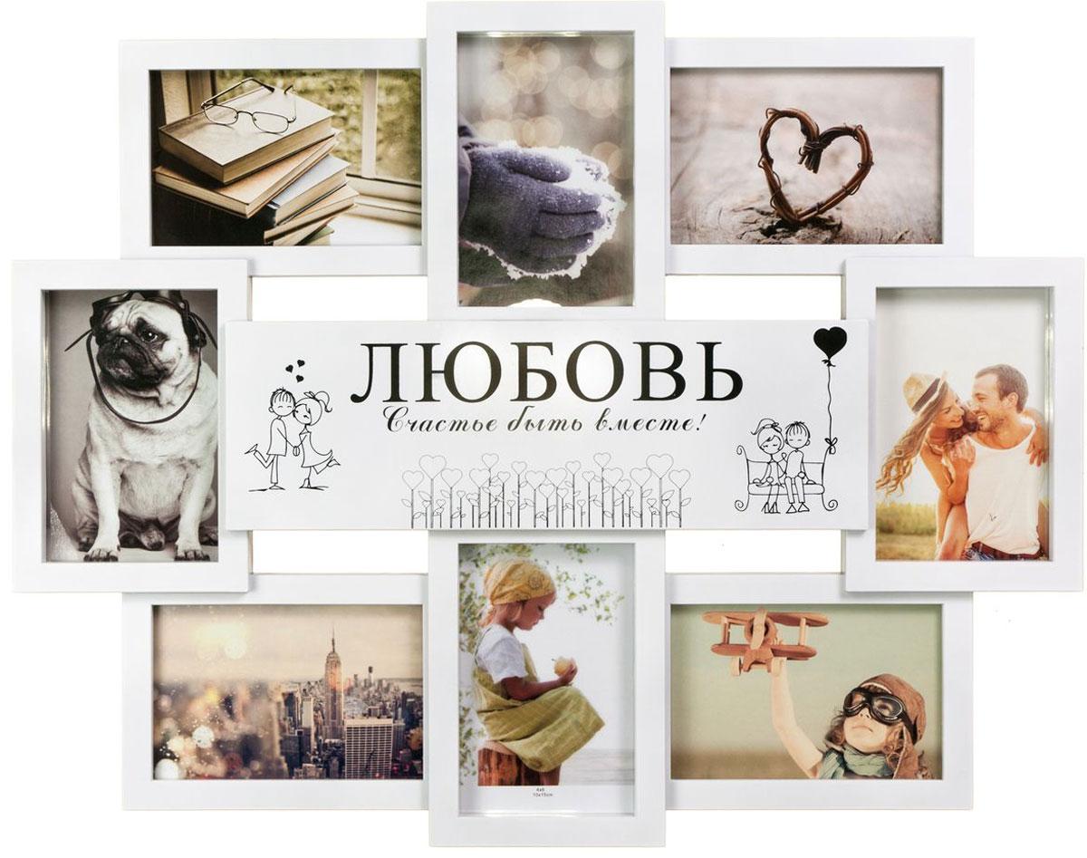 Фоторамка-коллаж Platinum Любовь, на 8 фото, цвет: белый. BG-2520 to4rooms фоторамка chivilcoy