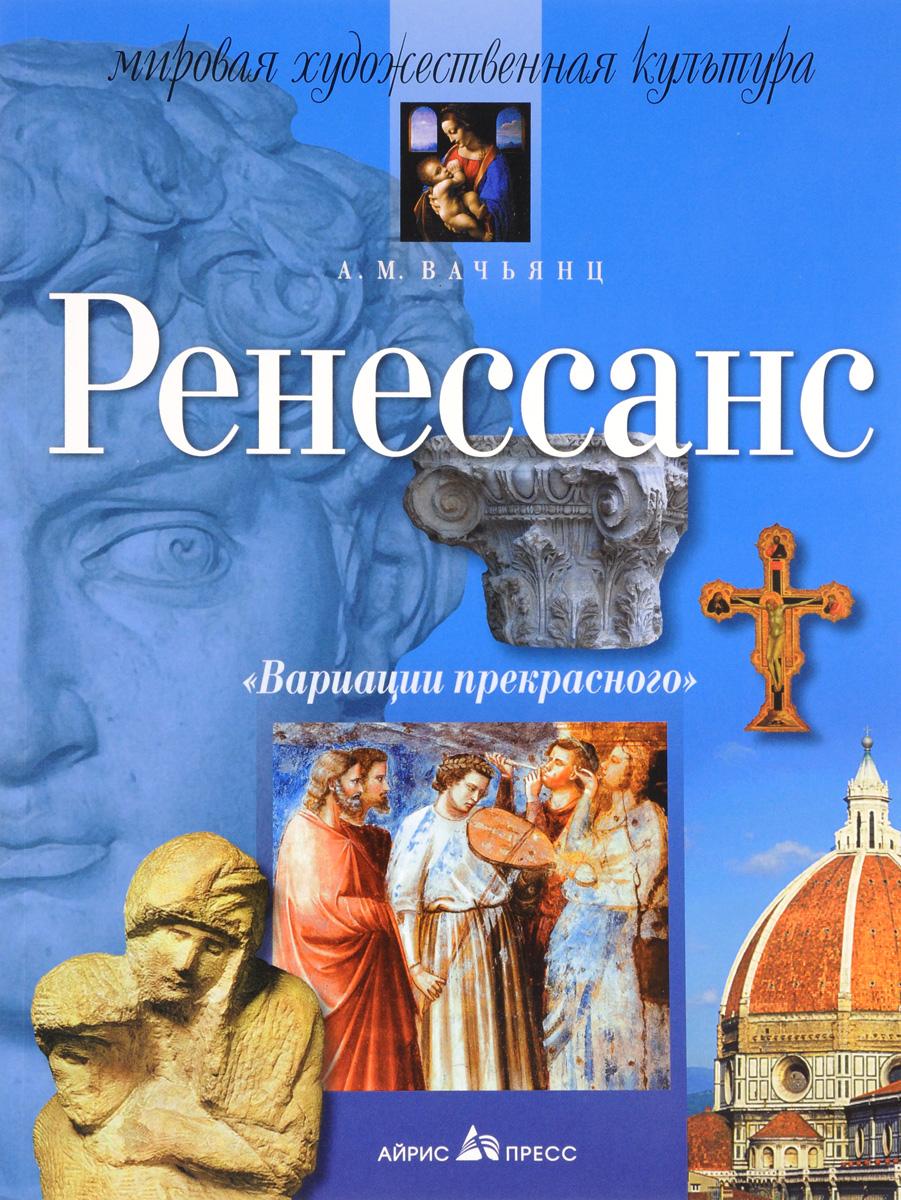 А. М. Вачьянц Ренессанс. Учебное пособие