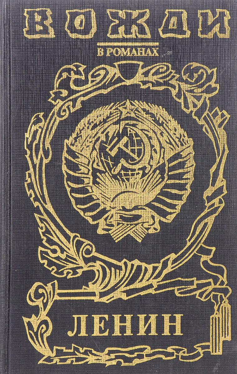 Ленин. Смерть титана