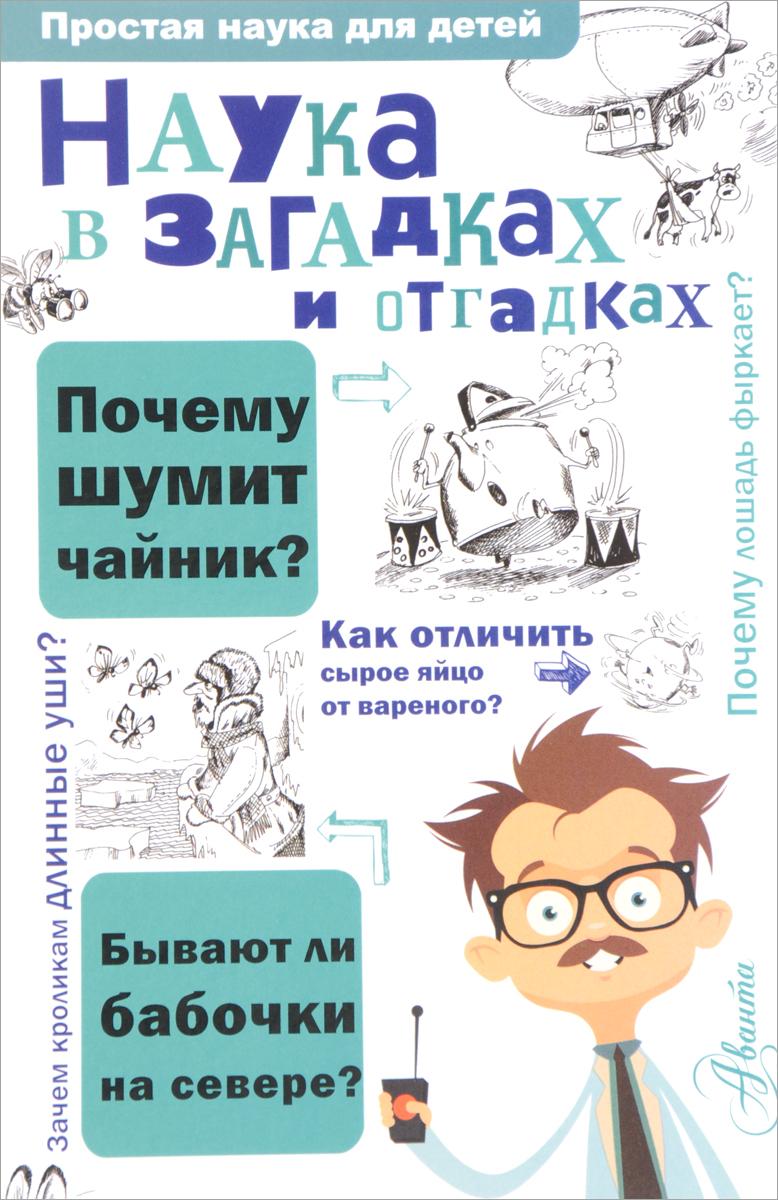 Альтшулер Сергей Владимирович Наука в загадках и отгадках цена и фото