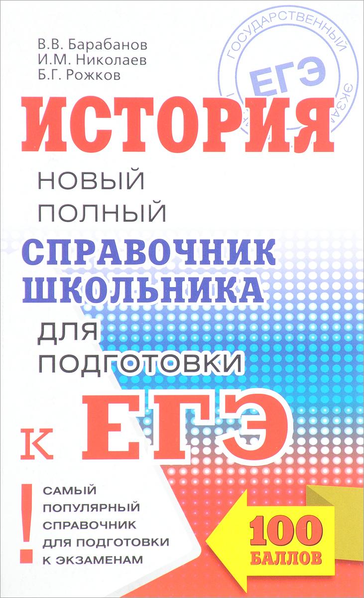 ЕГЭ. История. Новый полный справочник