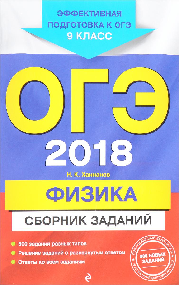 Ханнанов Наиль Кутдусович ОГЭ-2018. Физика. 9 класс. Сборник заданий