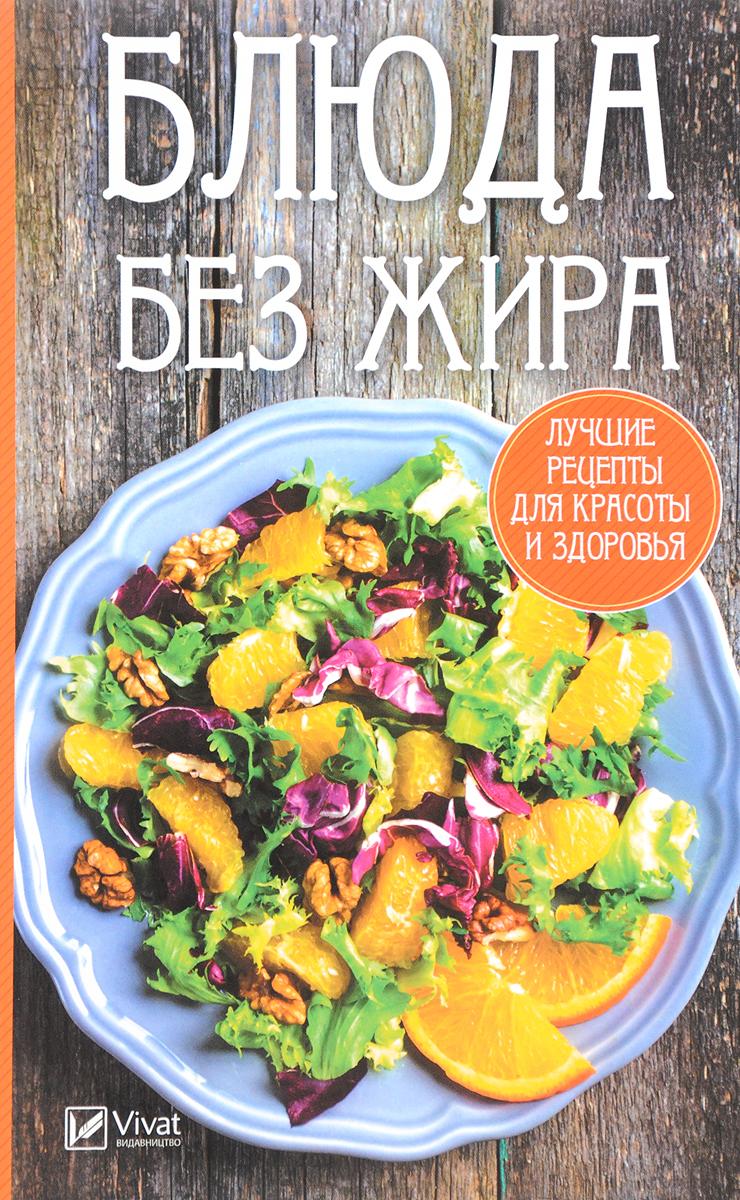 А. И. Баранова Блюда без жира. Лучшие рецепты для красоты и здоровья