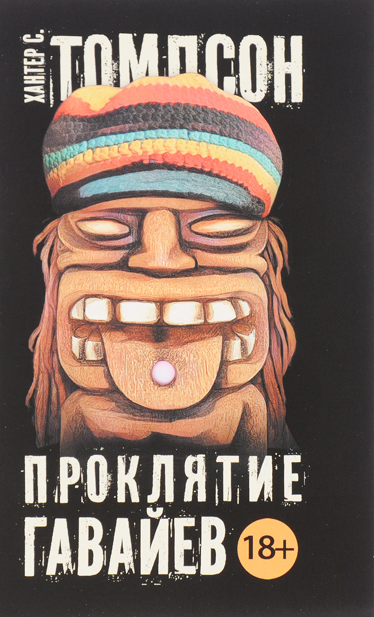 Хантер С. Томпсон Проклятие Гавайев цена в Москве и Питере