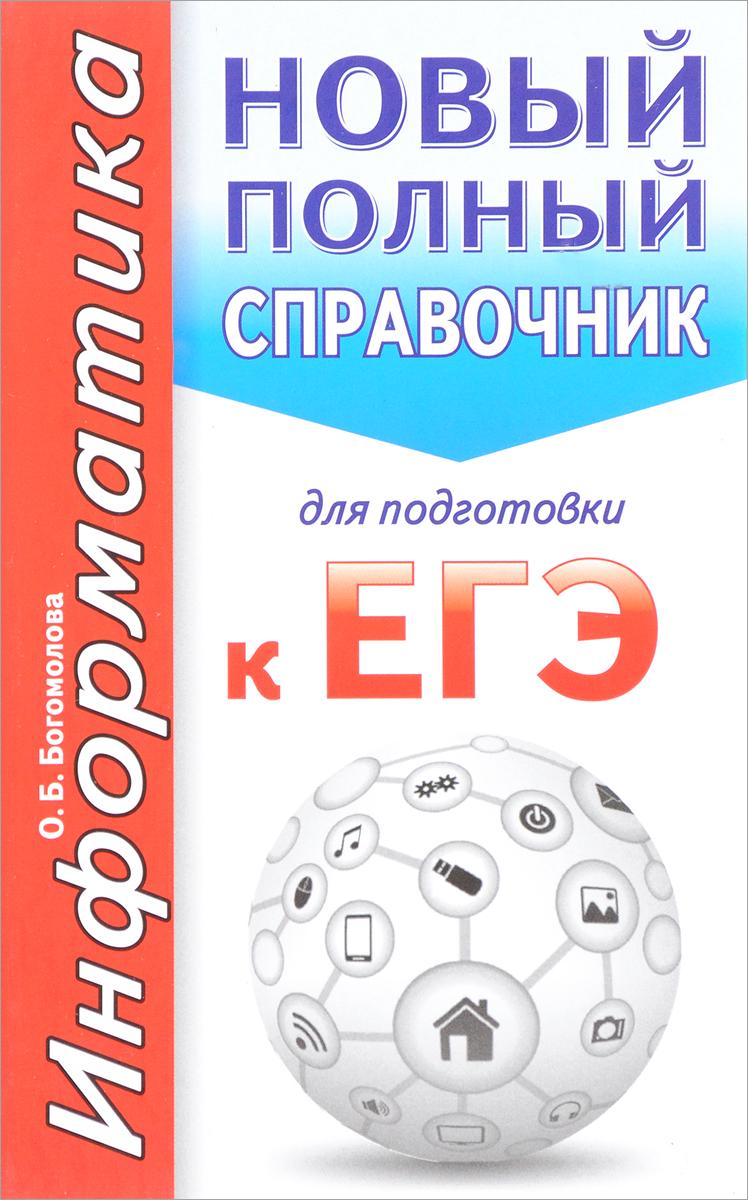 О. Б. Богомолова ЕГЭ. Информатика. Новый полный справочник