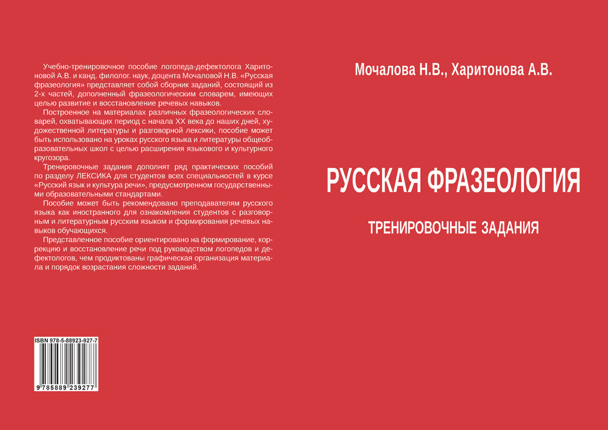 Русская фразеология. Тренировочные задания