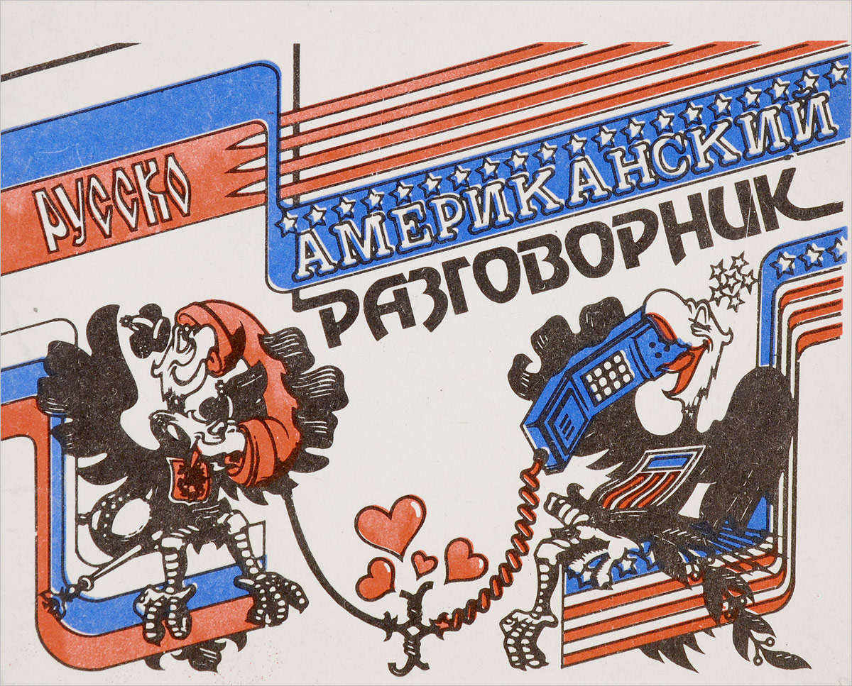 Русско-американский разговорник