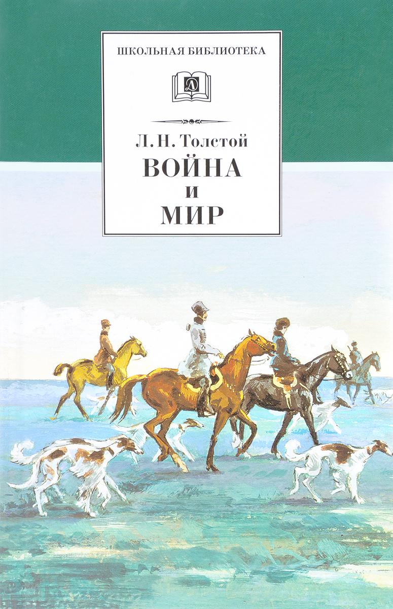 Л. Н. Толстой Война и мир. В 4 томах. Том 2