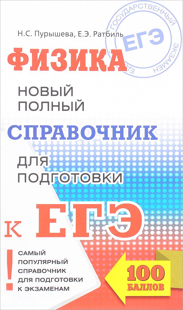 Н. С. Пурышева, Е. Э. Ратбиль ЕГЭ. Физика. Новый полный справочник