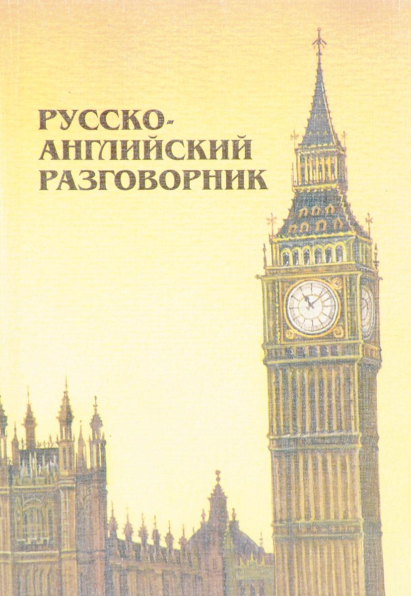 Г.П. Шалаева Русско-английский разговорник