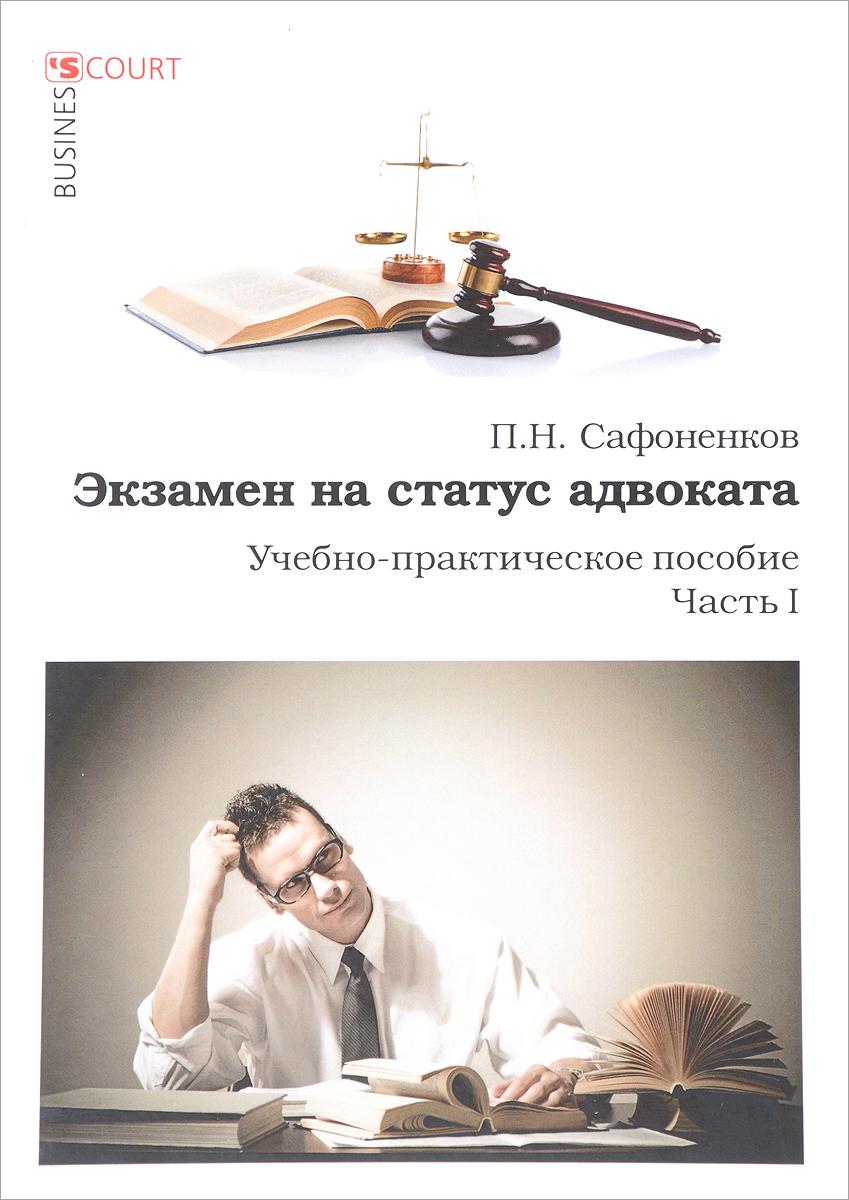 П. Н. Сафоненков Экзамен на статус адвоката. Учебно-практическое пособие. Часть 1