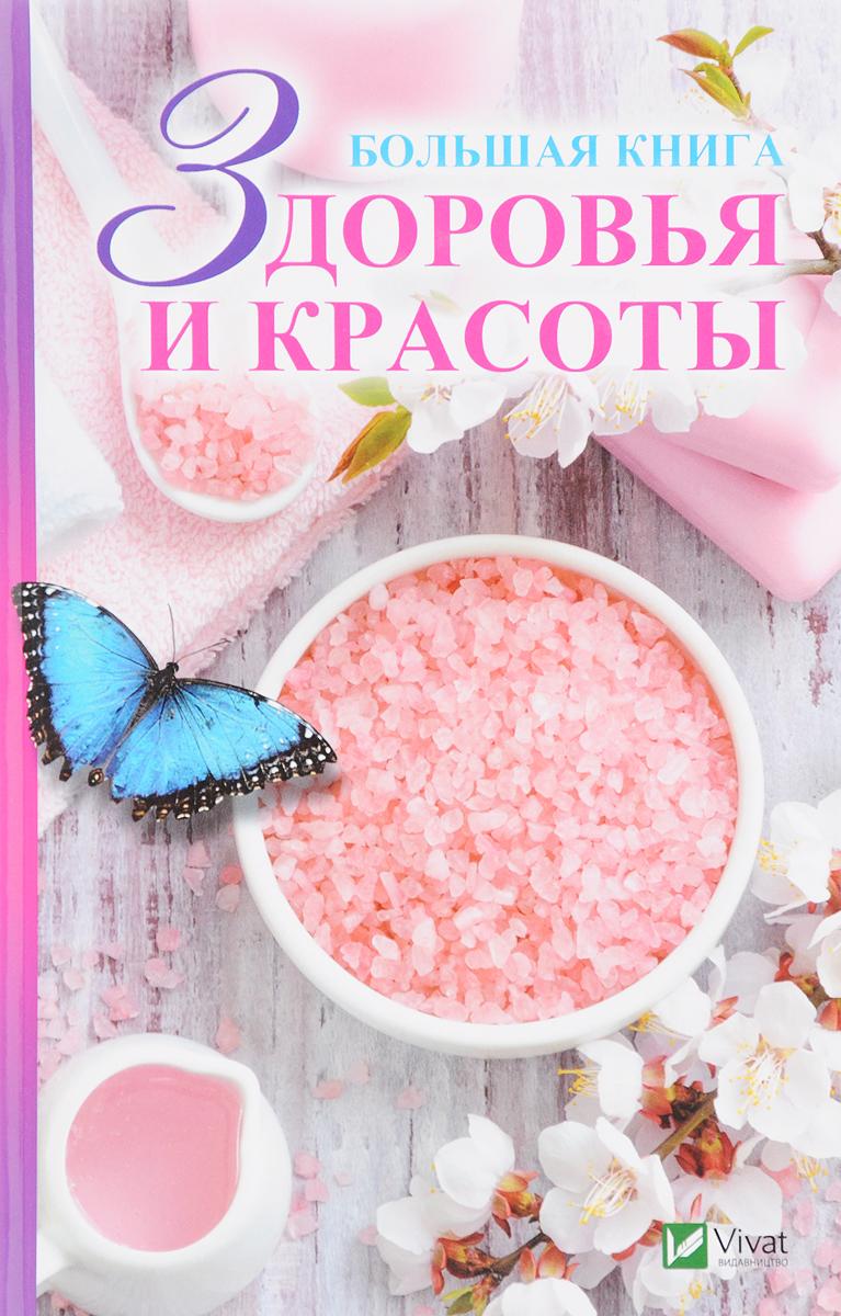 Е. Н. Мишина Большая книга здоровья и красоты кочнева с лимфодренаж секреты красоты и здоровья