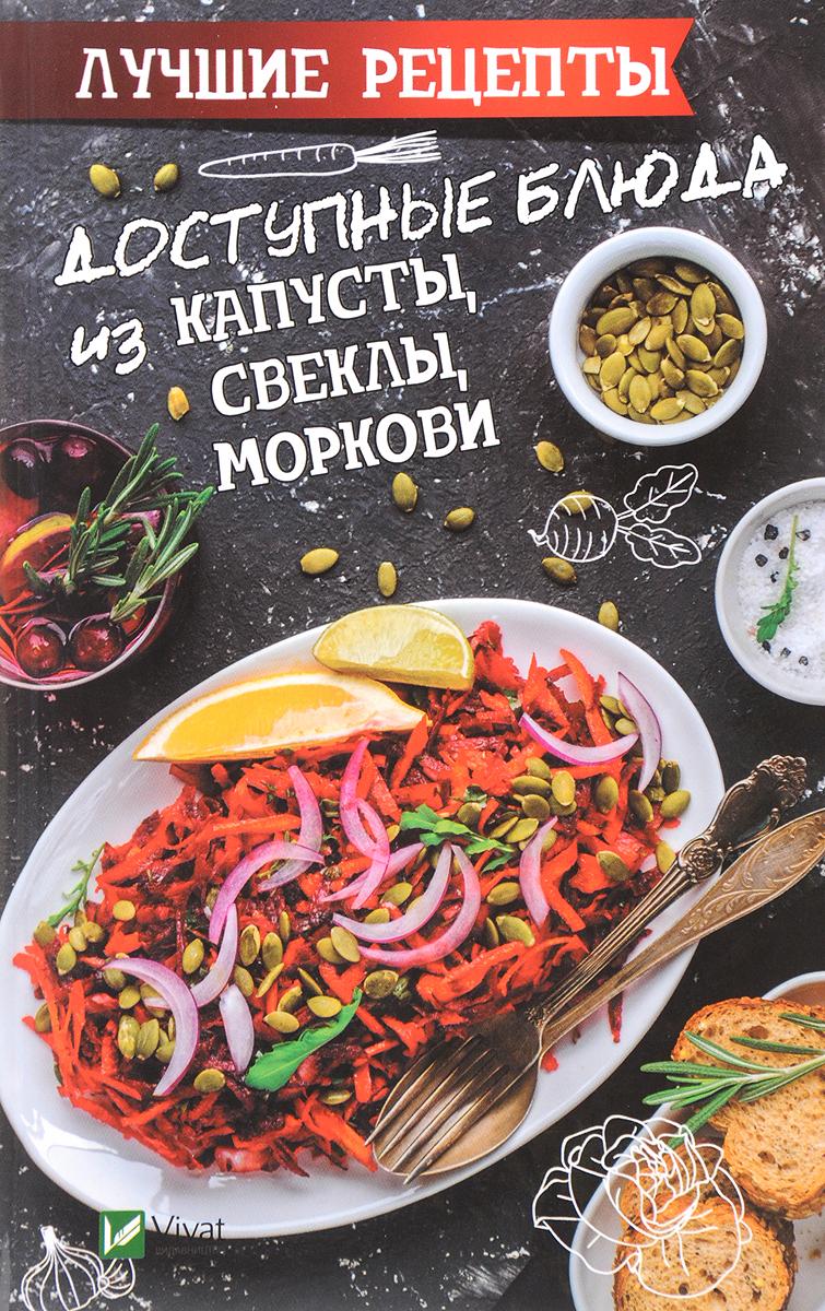 Р. И. Сайдакова Доступные блюда из капусты, свеклы, моркови. Лучшие рецепты а г красичкова лучшие блюда из капусты