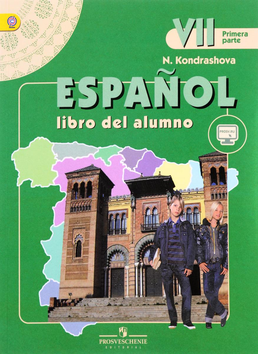 Н. А. Кондрашова Espanol 7: Libro del Alumno / Испанский язык. 7 класс. Учебник. В 2 частях. Часть 1
