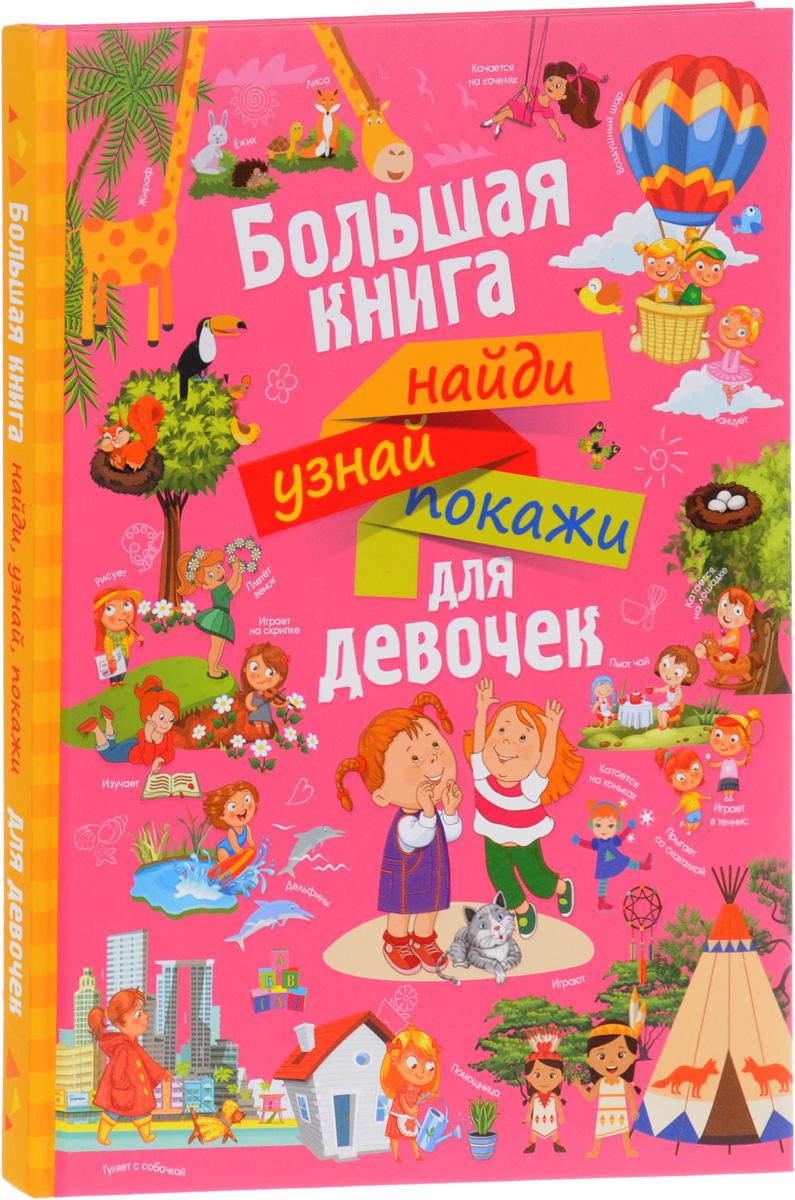 Л. В. Доманская, А. И. Третьякова Большая книга найди, узнай, покажи для девочек
