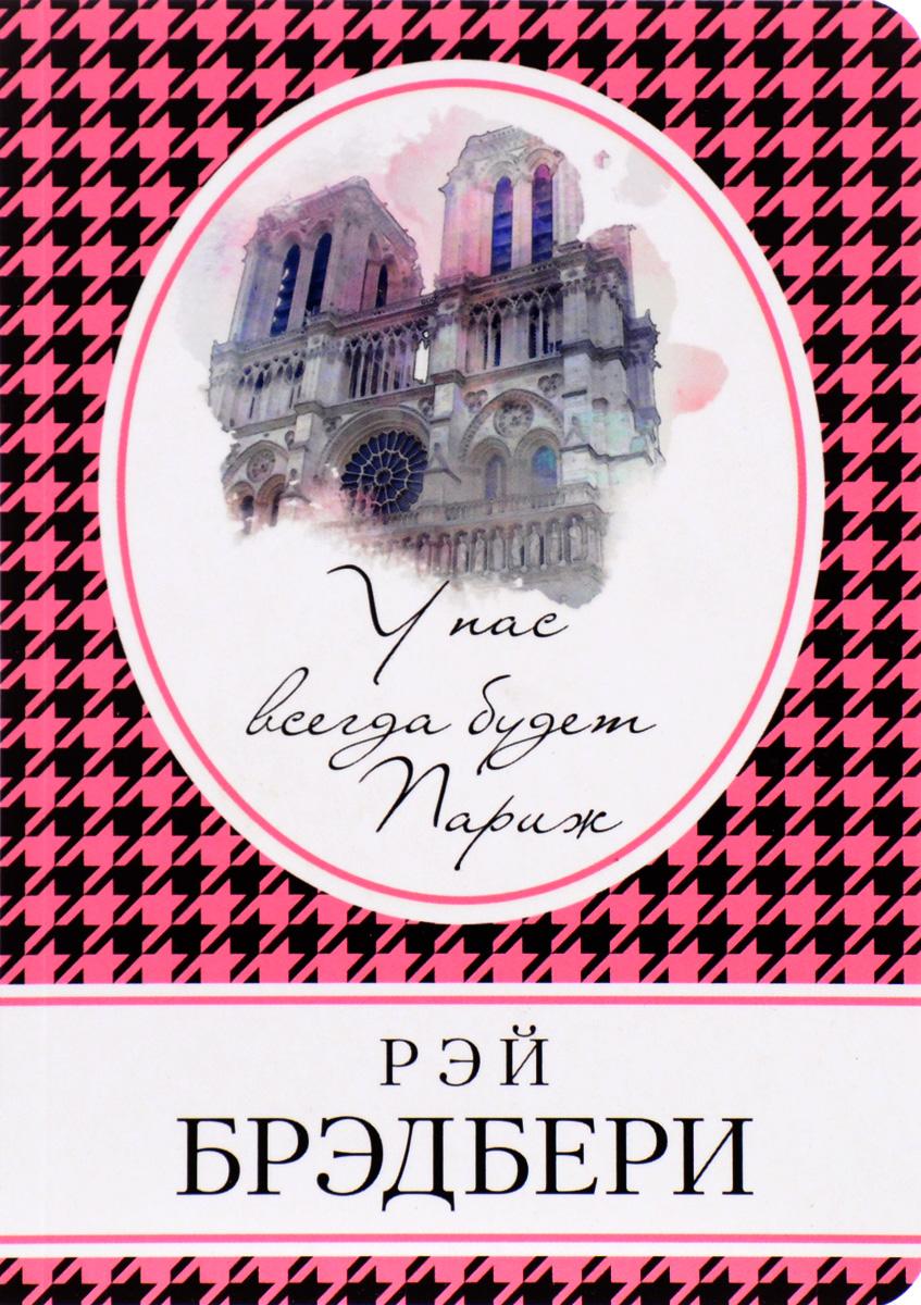 Рэй Брэдбери У нас всегда будет Париж цены онлайн