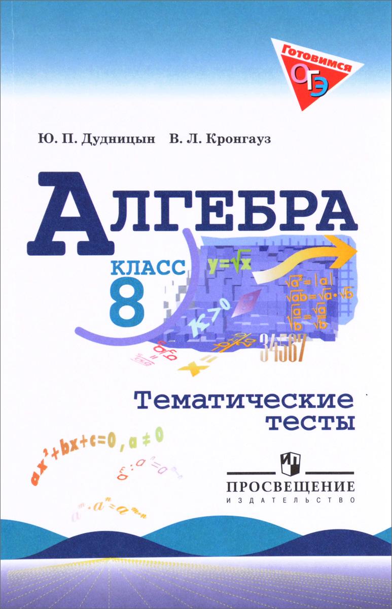 Ю. П. Дудницын, В. Л. Кронгауз Алгебра. 8 класс. Тематические тесты дудницын ю кронгауз в алгебра тематические тесты 8 класс