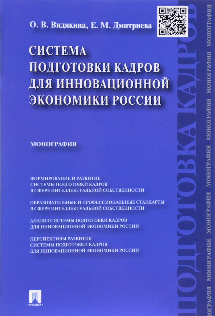 О. В. Видякина, Е. М. Дмитриева Система подготовки кадров для инновационной экономики России недорого