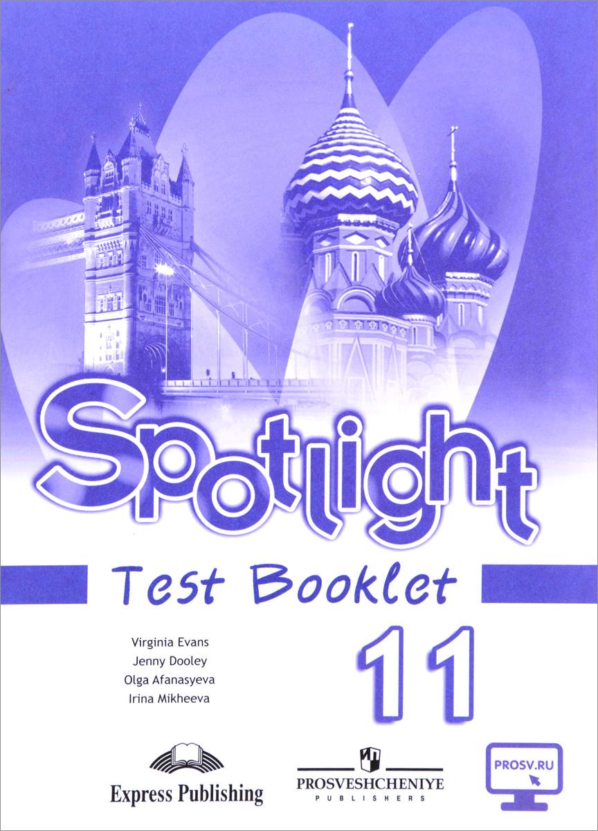 Spotlight 11 module 5 контрольная работа 6241