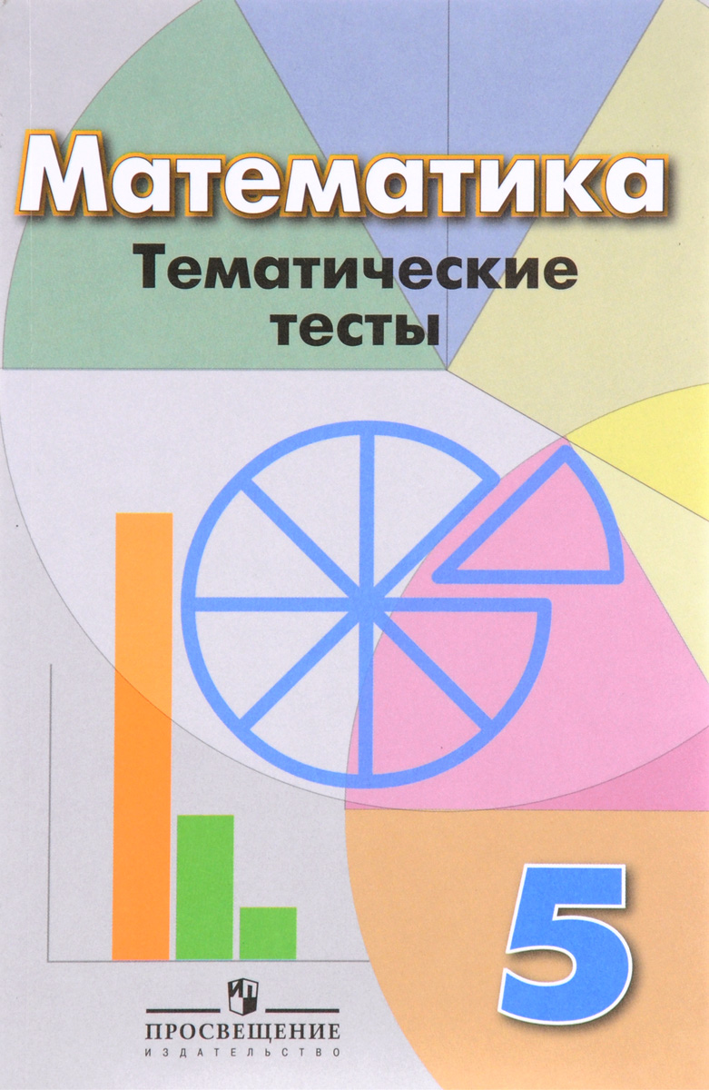 математика дидактические материалы 6 класс дорофеев кузнецова скачать