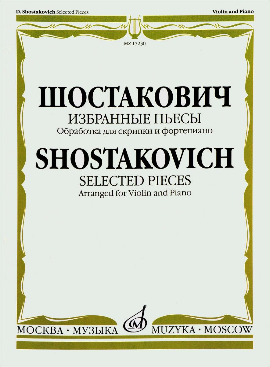 цена на Д. Шостакович Шостакович. Избранные пьесы. Обработка для скрипки и фортепиано / Shostakovich: Selected Pieces: Arranged for Violin and Piano