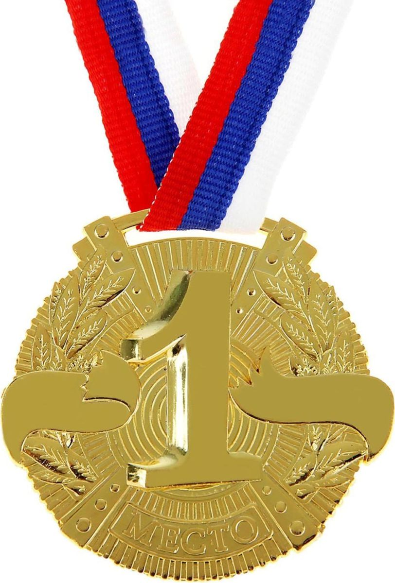 Медаль сувенирная 1 место, цвет: золотистый, диаметр 5 см. 029 медаль ника 1 место диаметр 5 см 337421