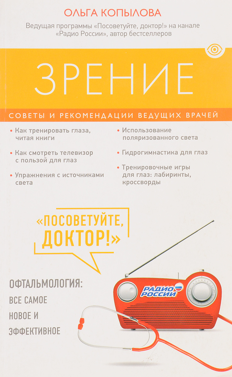 Копылова О. Зрение. Советы и рекомендации ведущих врачей