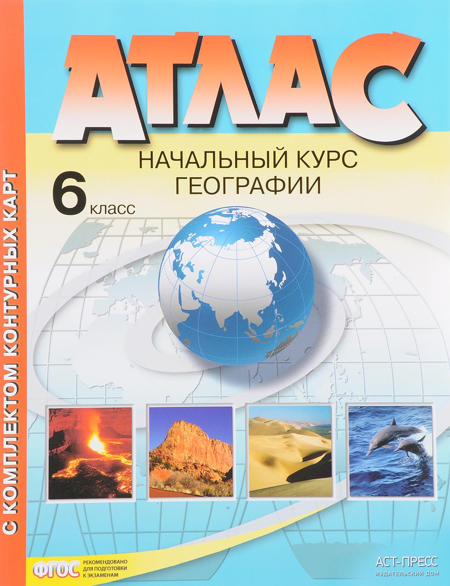 И. В. Душина, А. А. Летягин Атлас. 6 класс. Начальный курс географии (+ комплект контурных карт)