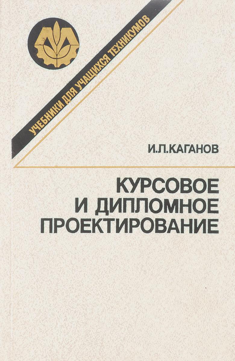 Каганов И. Курсовое и дипломное проектирование цены