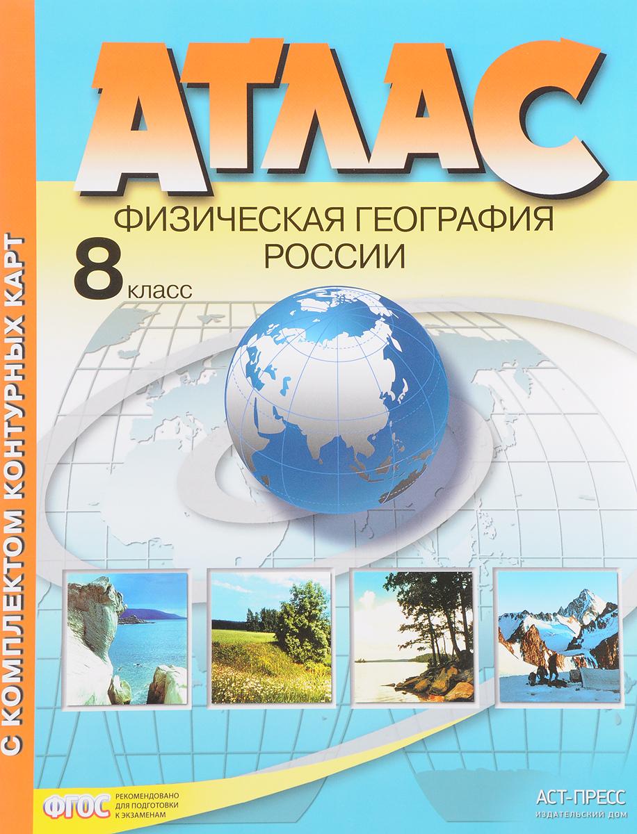Э. М. Раковская Физическая география России. 8 класс. Атлас (+ комплект контурных карт)