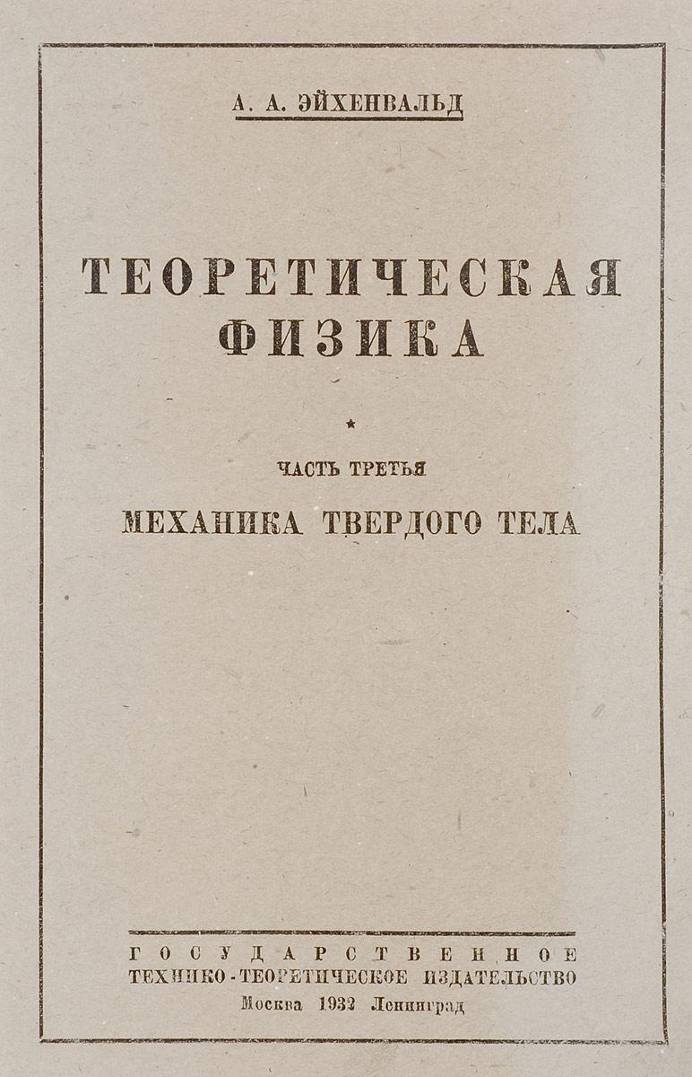 А.А.Эйхенвальд Теоретическая физика. Ч. 3 Механика твердого тела