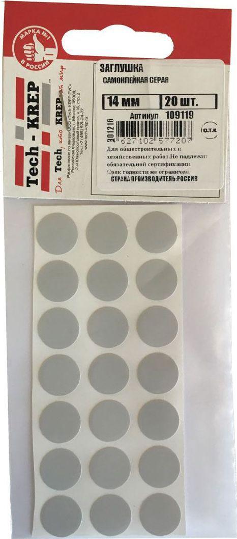 Заглушка Tech-KREP, самоклеящаяся, цвет: серый, 12 мм, 20 шт ткань самоклеящаяся tilda в листах цвет серый голубой бордовый 210480972