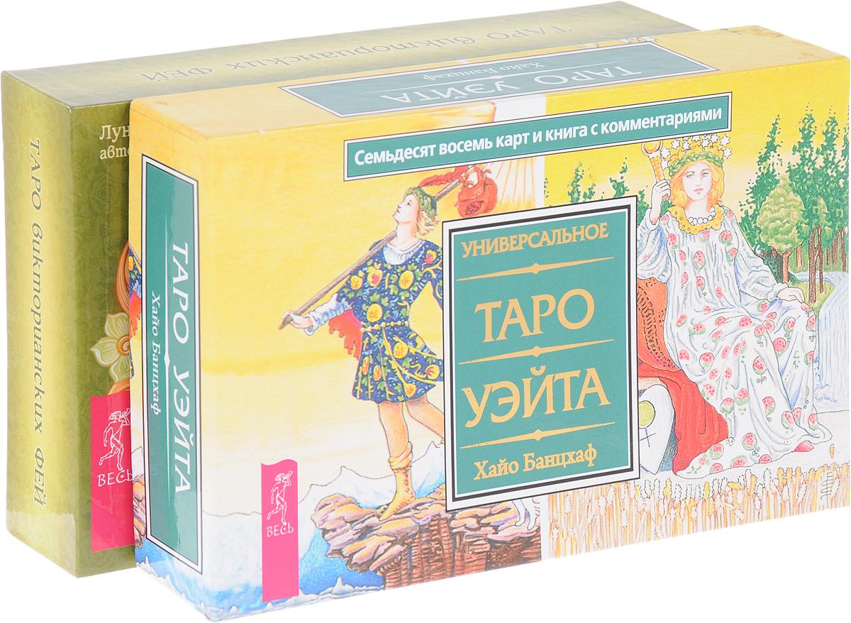 Лунаэ Везерстоун, Хайо Банцхаф Таро викторианских фей. Универсальное Таро Уэйта (комплект из 2 книг + 2 колоды карт) алистер кроули хайо банцхаф таро тота универсальное таро уэйта набор из 2 книг 78 карт