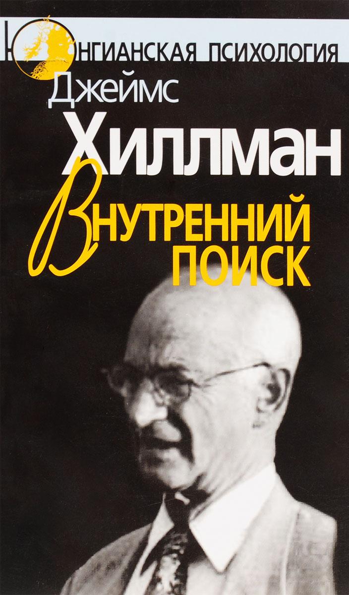 Д. Хиллман Внутренний поиск: Сборник работ разных лет