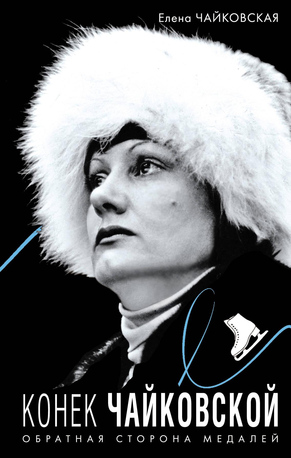 Елена Чайковская Конек Чайковской. Обратная сторона медалей