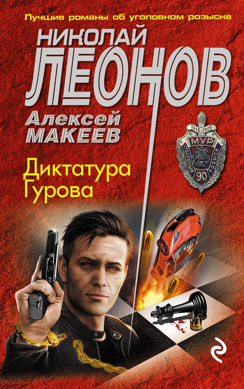 Николай Леонов, Алексей Макеев Диктатура Гурова