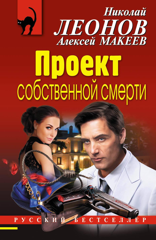 Николай Леонов, Алексей Макеев Проект собственной смерти