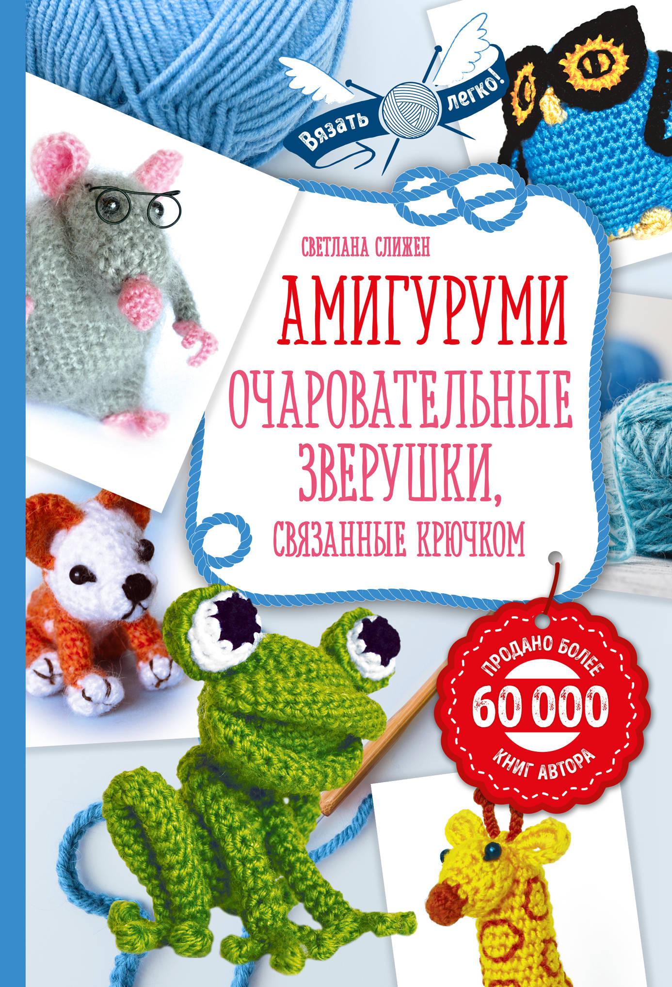 Светлана Слижен Амигуруми. Очаровательные зверушки, связанные крючком цены онлайн