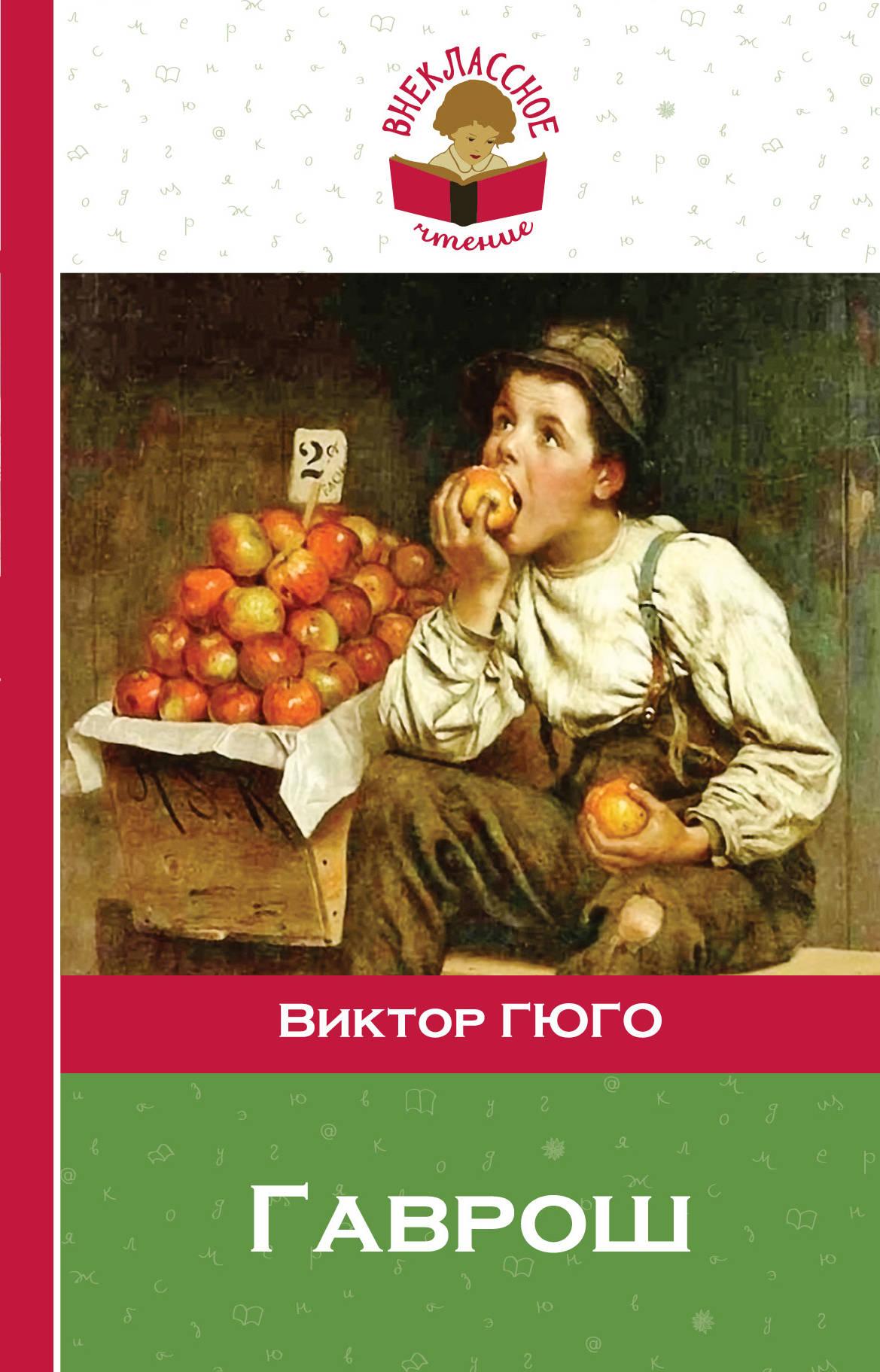 Виктор Гюго Гаврош цена и фото