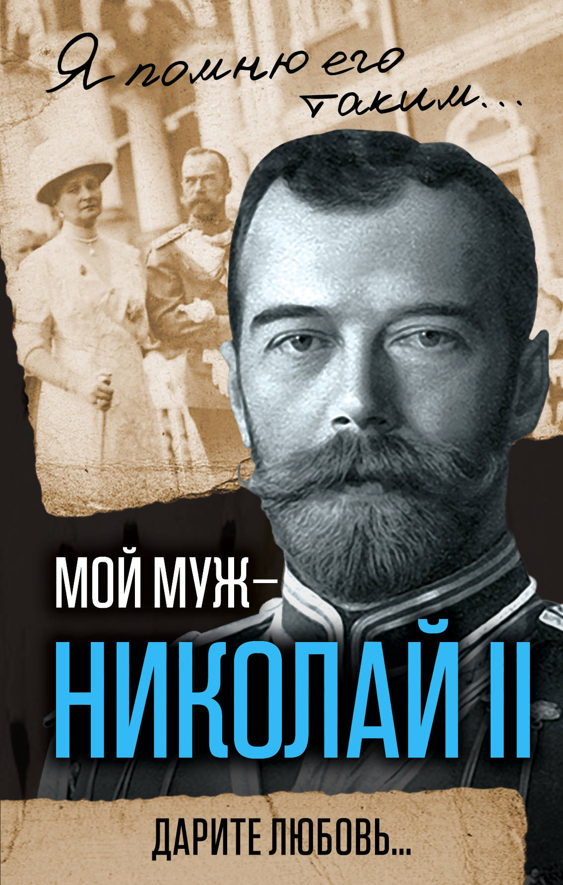 Александра Романова Мой муж - Николай II. Дарите любовь...