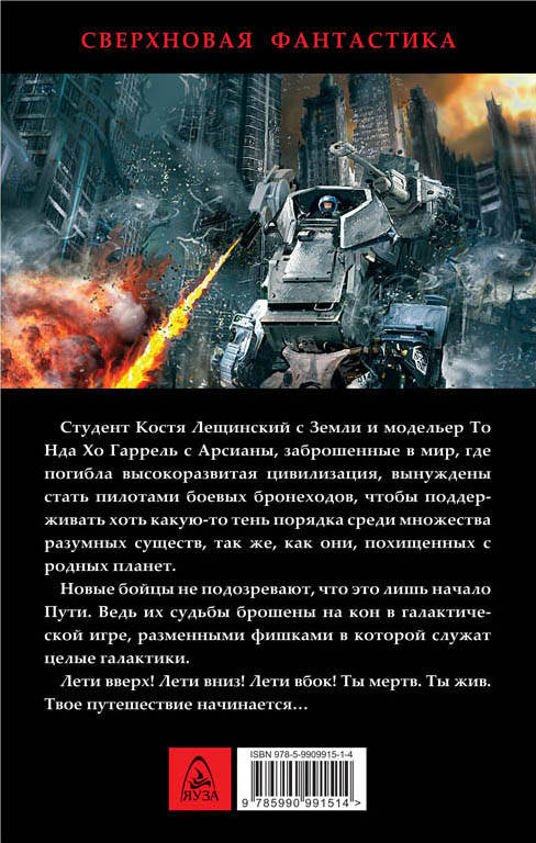 Паутина миров. Игорь Минаков, Максим Хорсун