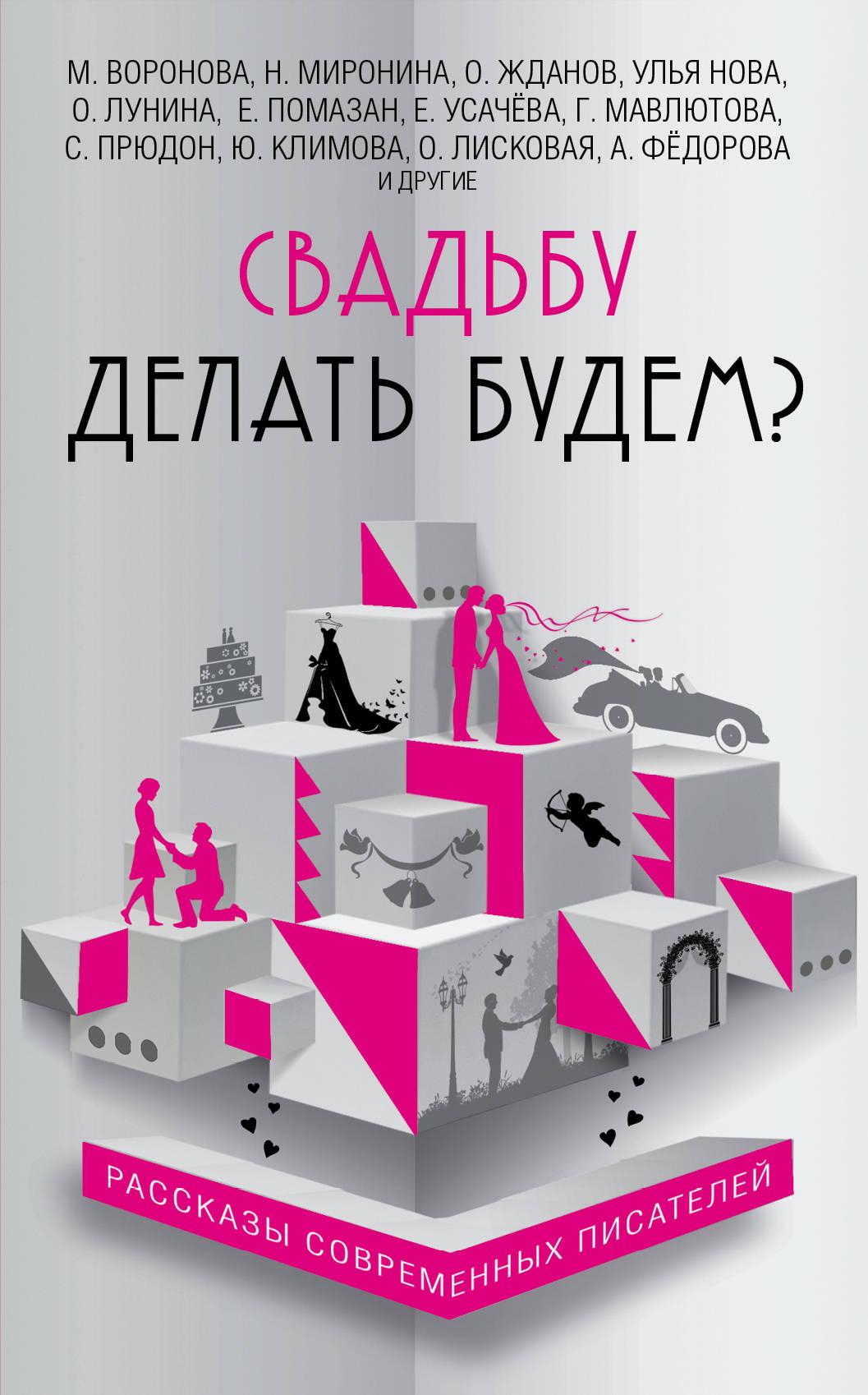 Емец Дмитрий Александрович; Хрусталева Анна Николаевна; Снегирев Александр Свадьбу делать будем?