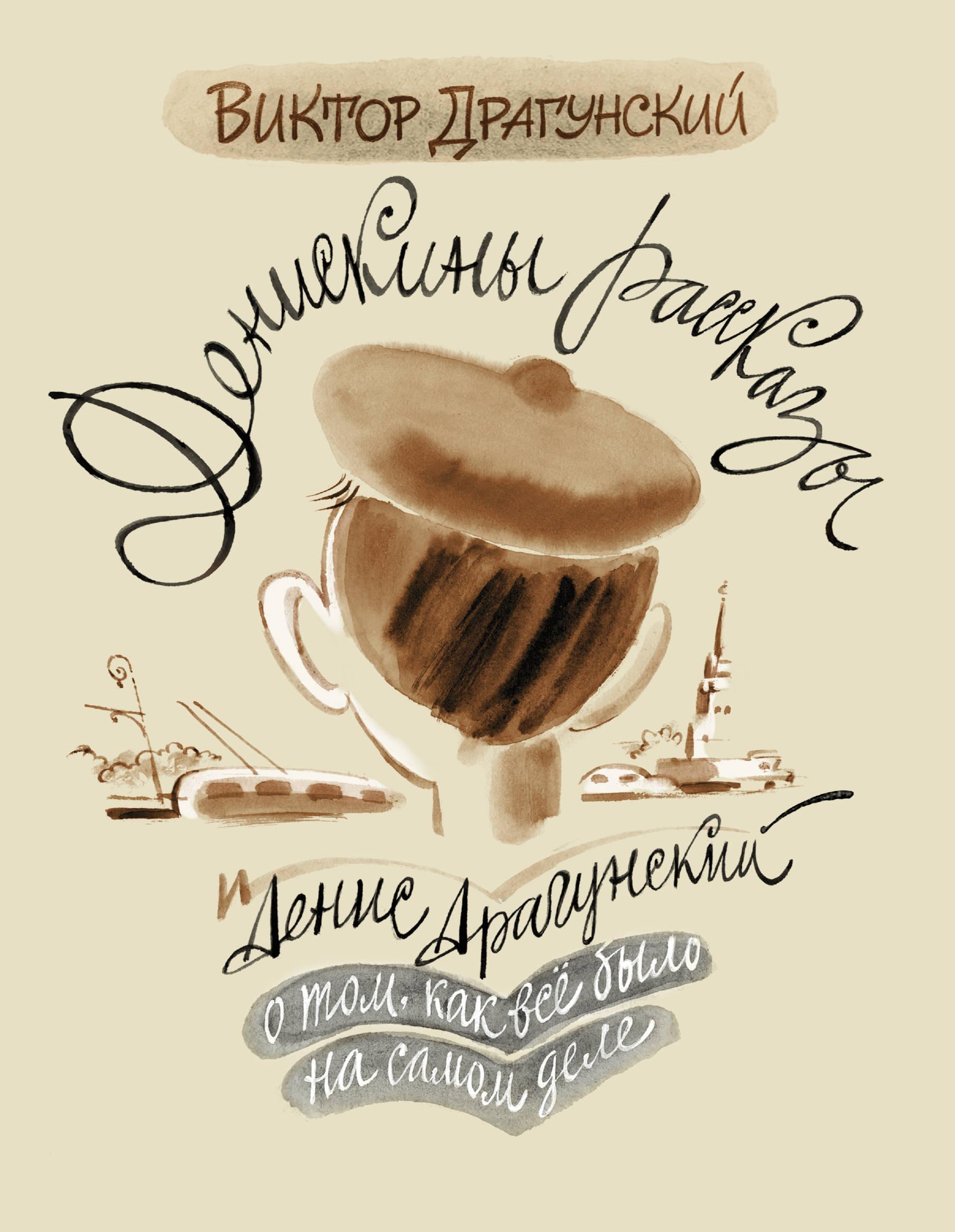Виктор Драгунский, Денис Драгунский Денискины рассказы. О том, как всё было на самом деле