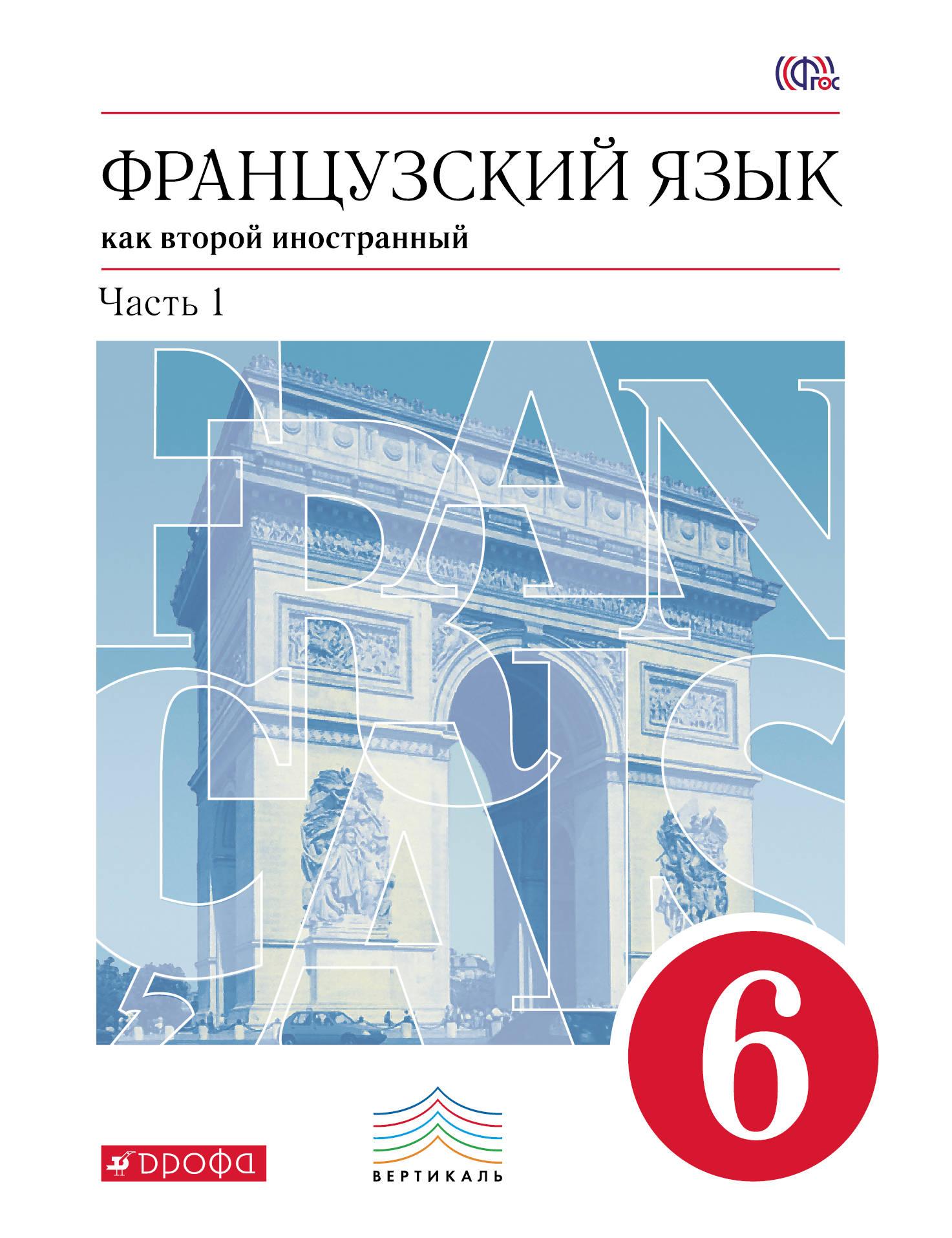 Французский язык как второй иностранный. 2-ой год обучения. 6 класс. Учебник. В 2 частях. Часть 1