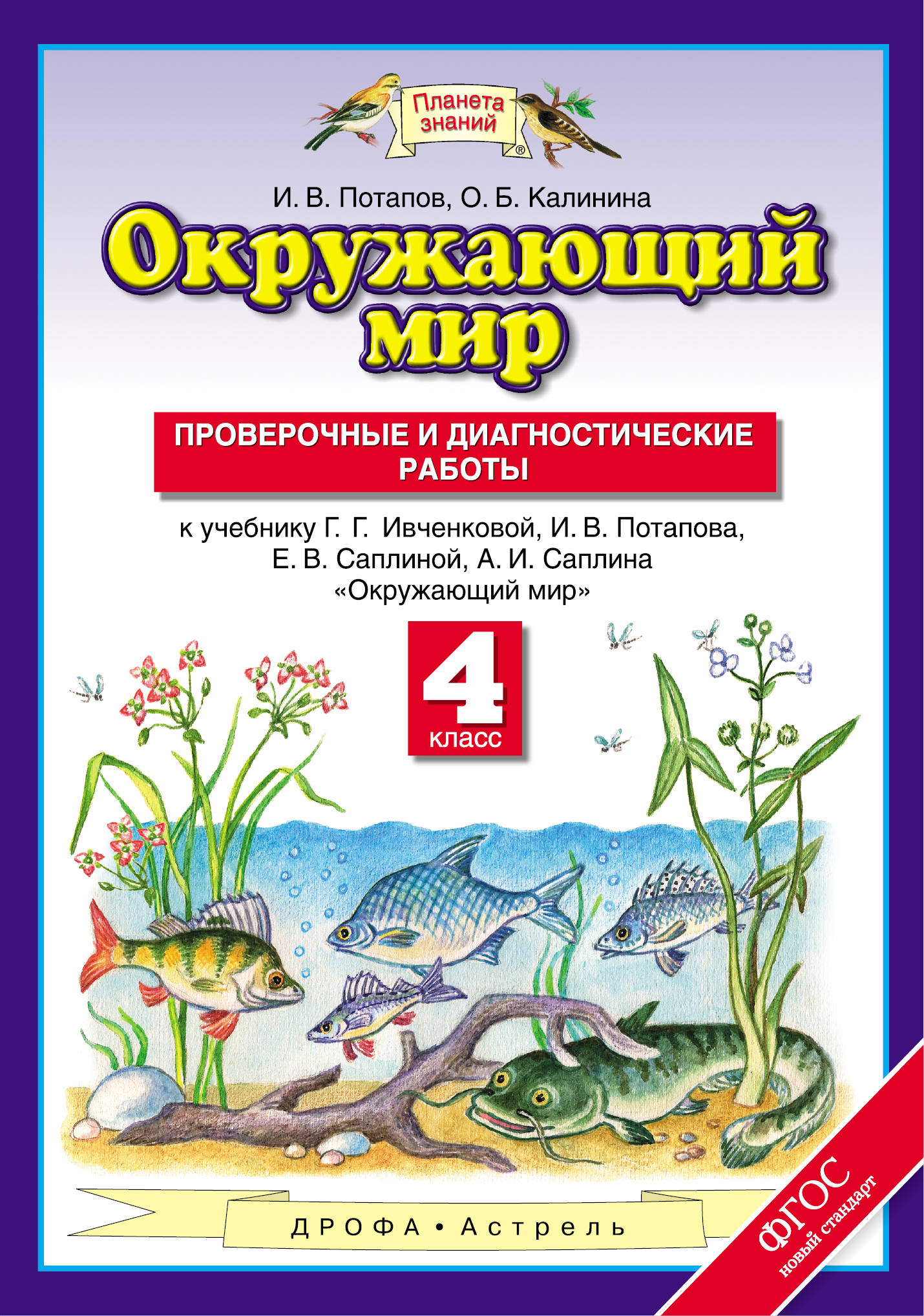 И. В. Потапов, О. Б. Калинина Окружающий мир. 4 класс. Проверочные и диагностические работы