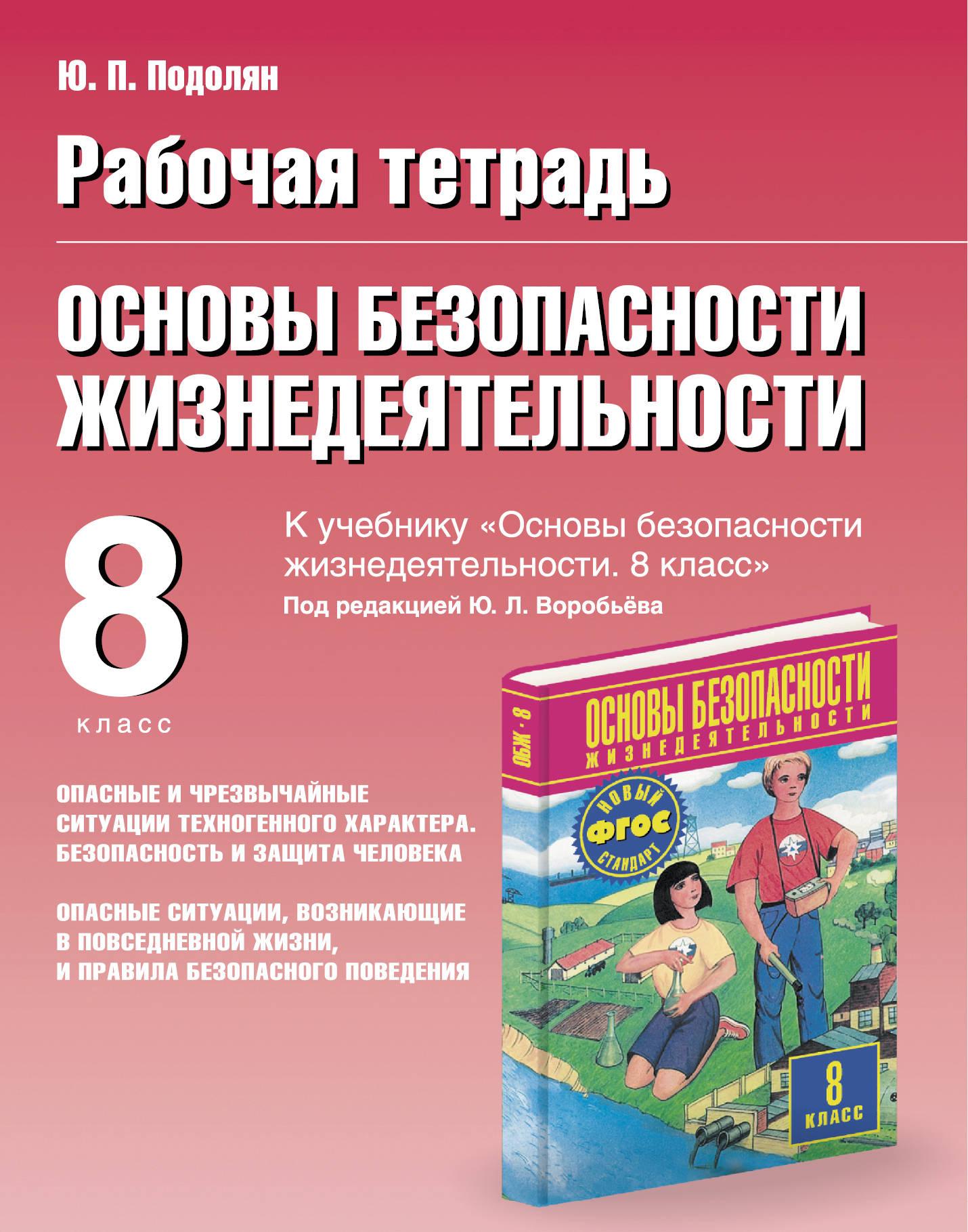 Ю. П. Подолян Основы безопасности жизнедеятельности. 8 класс. Рабочая тетрадь